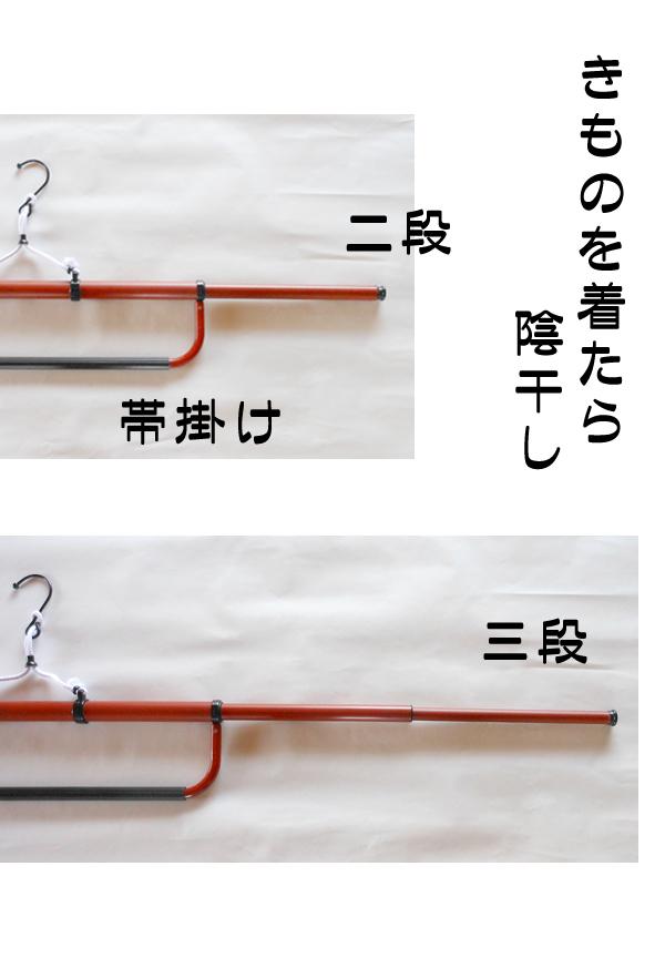 きものハンガー 3段 帯掛け