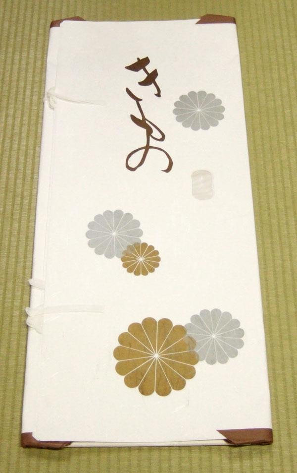 たとう紙 菊柄 うす紙なし